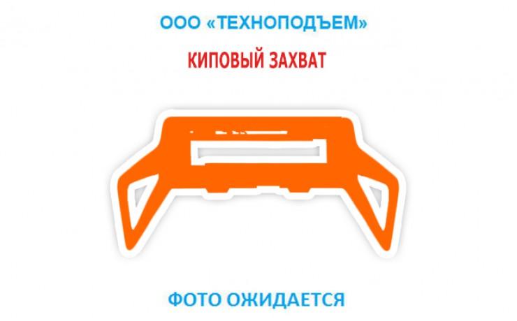 Захват киповый KAUP 1T413G 94406
