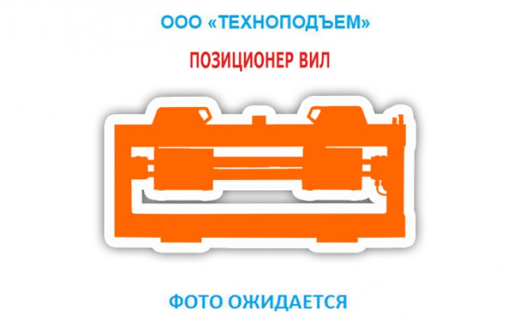 Позиционер вил + Боковое смещение STABAU S12-KG
