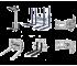 Навесное оборудование